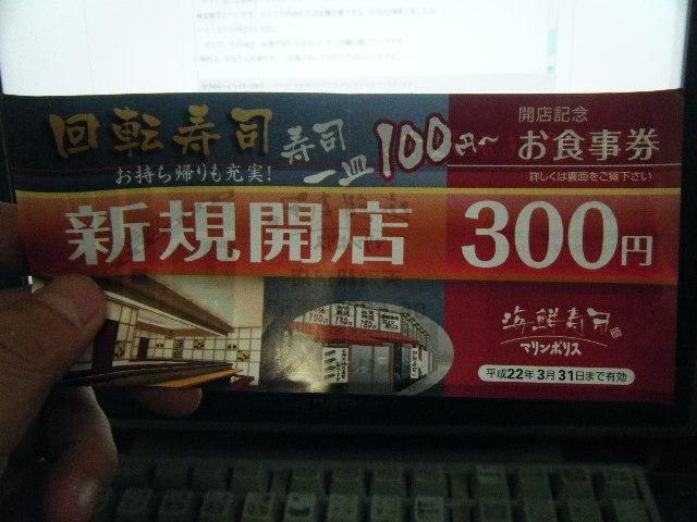 2010_0324マルヨ食堂三回目0001