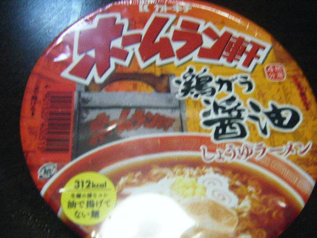 2010_0324マルヨ食堂三回目0024