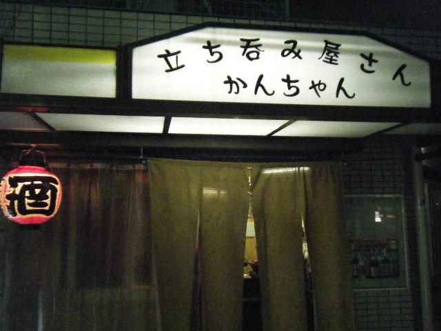 2009_1022かんちゃん二夜連続で0001