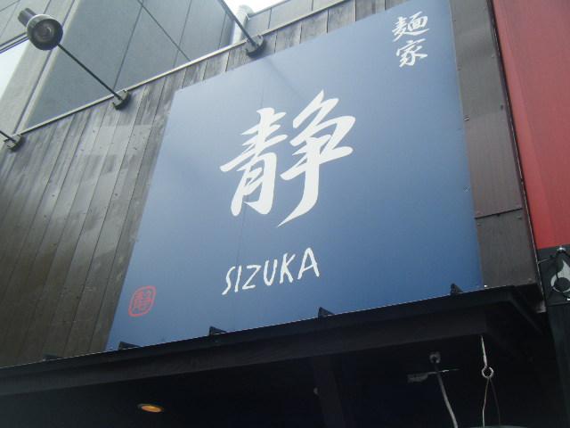 2010_0329麺屋 静さん0003