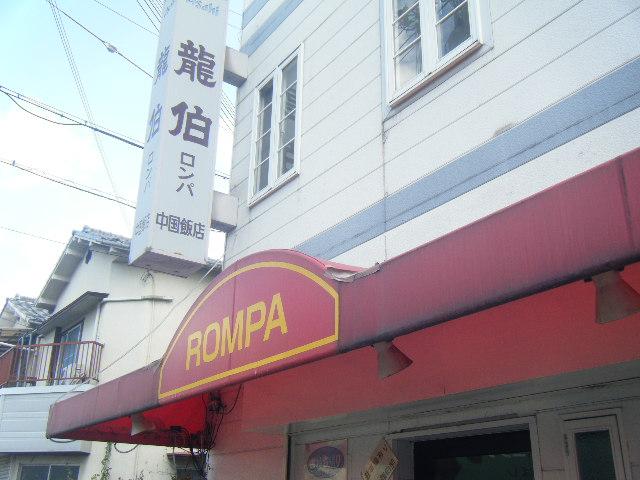 2010_0329麺屋 静さん0017