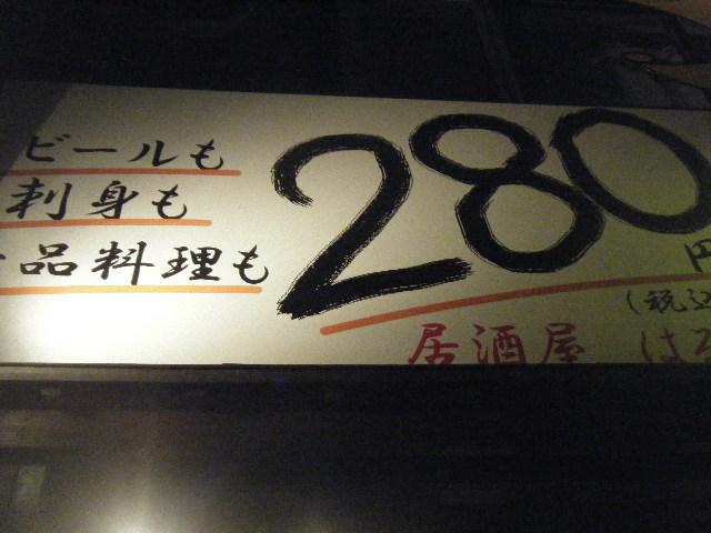 2010_0408輝の穴0049