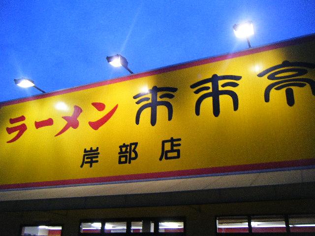 2010_0415ライオン飯店行ってき0003