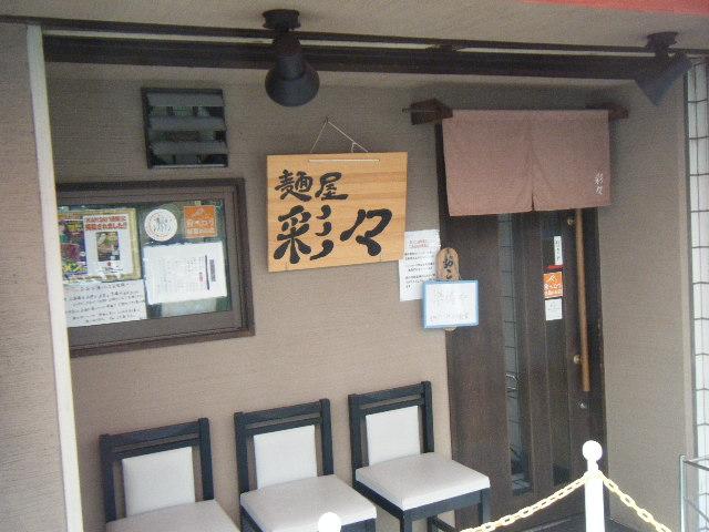 2010_0421麺屋彩々さんへ0001