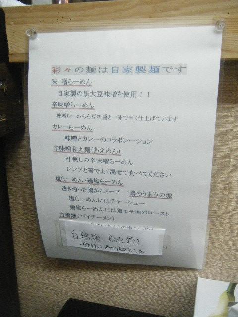 2010_0421麺屋彩々さんへ0005