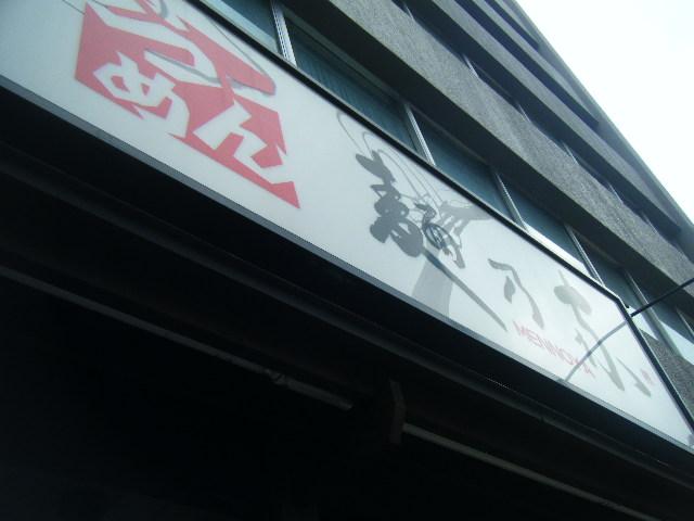 2010_0425麺乃家さんで0001