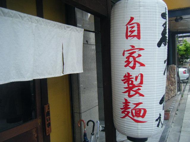 2010_0425麺乃家さんで0002