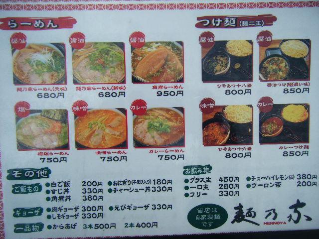 2010_0425麺乃家さんで0003