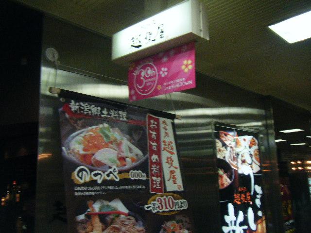 2010_0425麺乃家さんで0019