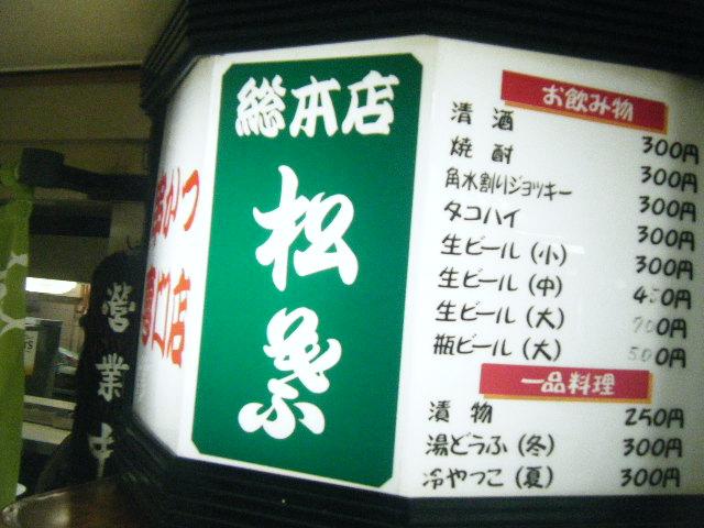 2010_0425麺乃家さんで0023