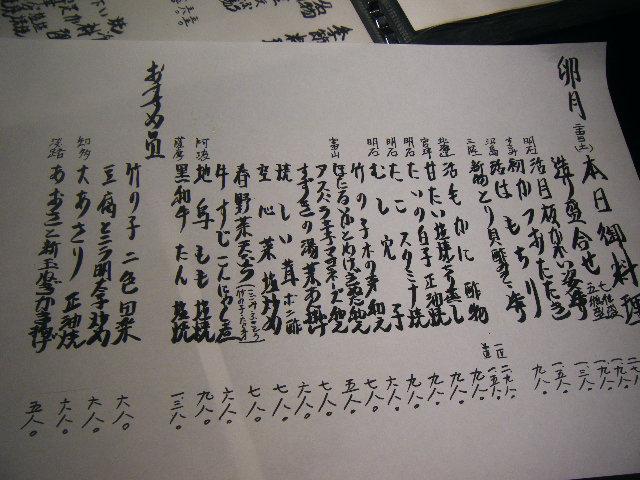 2010_0425麺乃家さんで0024