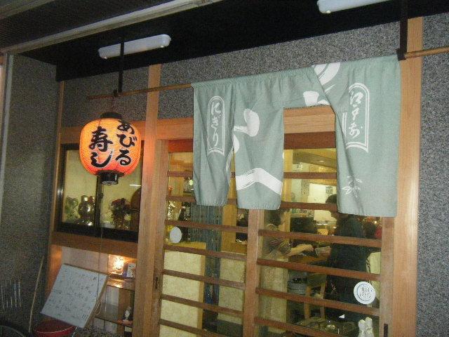 2010_0426あびる寿司さんとか0019
