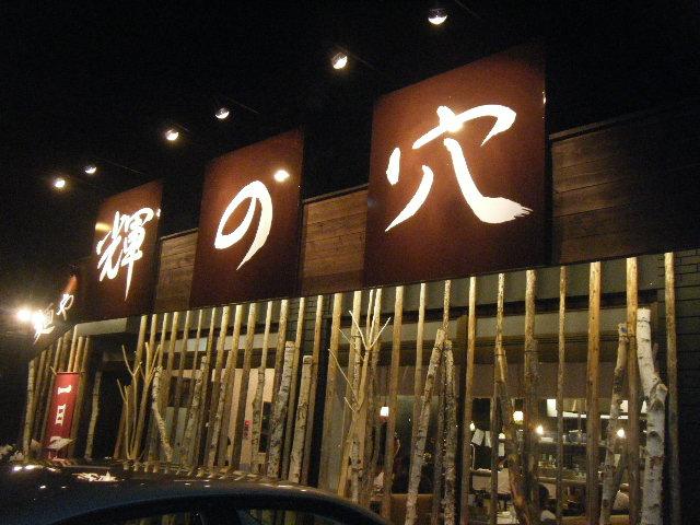 2010_0426あびる寿司さんとか0020