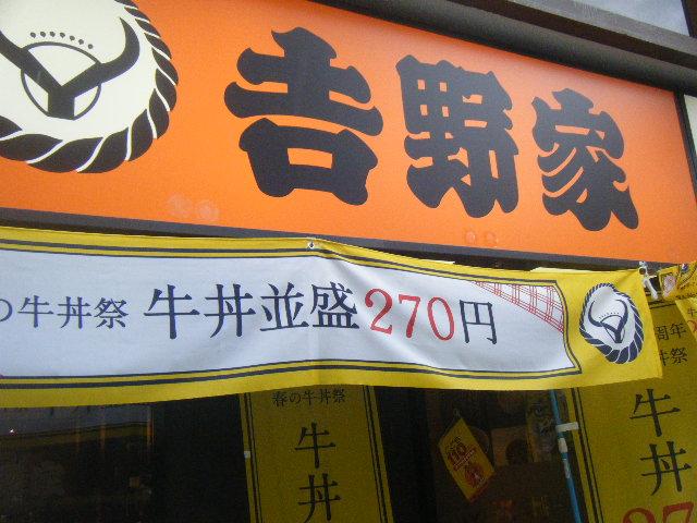 2010_0429裏HIROYAに行ったで0001