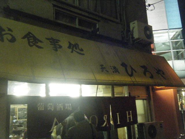 2010_0429裏HIROYAに行ったで0022
