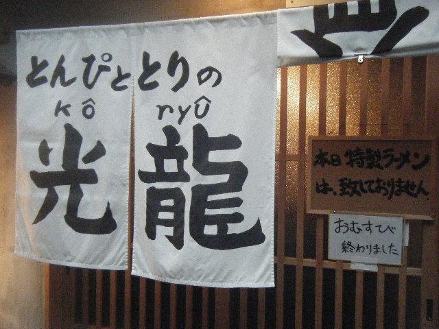 2010_0502お昼のライオン飯店は0016