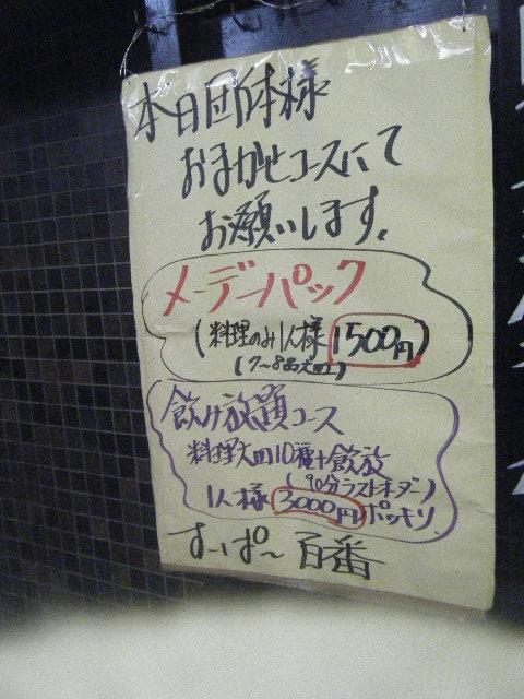 2010_0502お昼のライオン飯店は0047