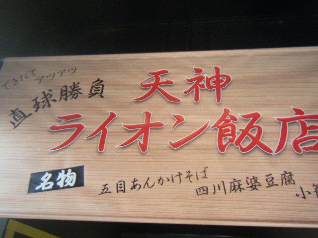2010_0502お昼のライオン飯店は0065