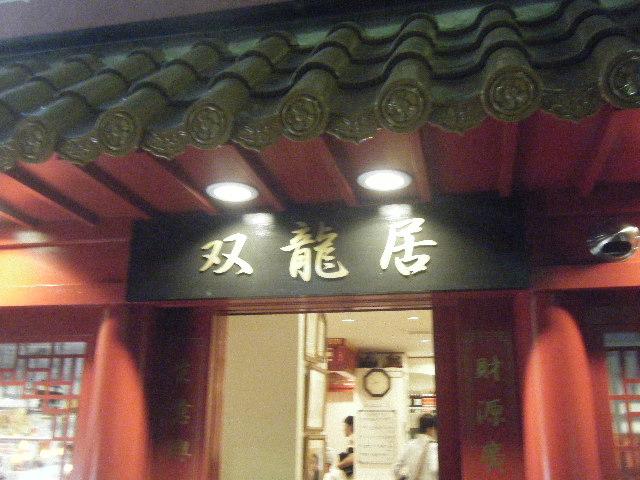 2010_0507双龍居さん0007
