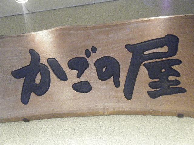 2010_0509金久右衛門さん0001