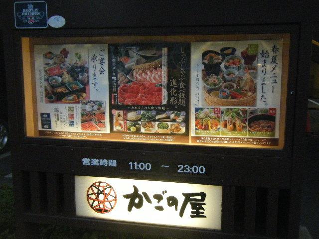 2010_0509金久右衛門さん0010