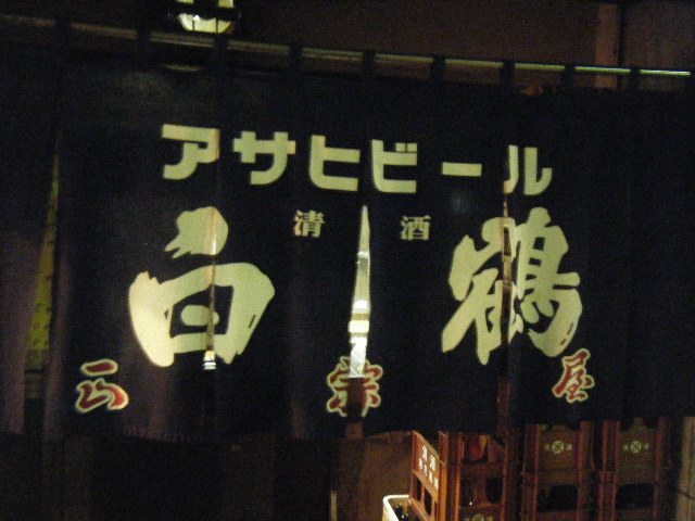2010_0511王将で喰らう0022