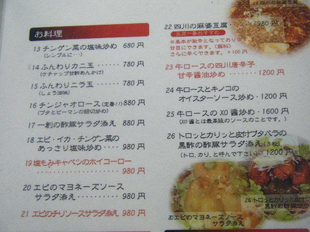 2010_0513一創さんの 麻婆豆腐0004