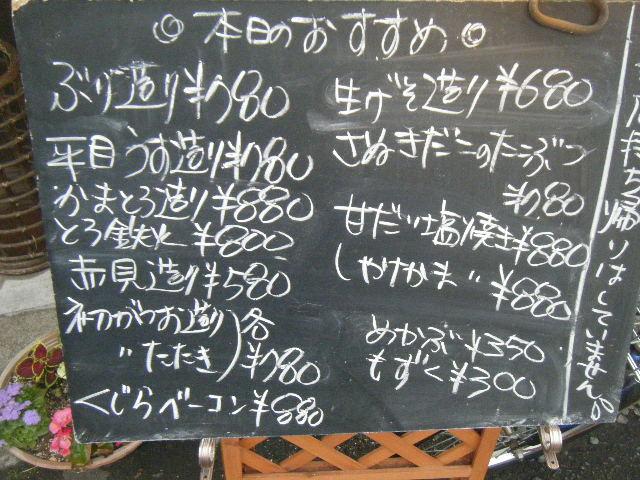 2010_0516寿司一さん 安ウ0015