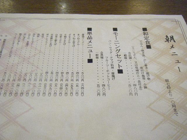 2010_0516寿司一さん 安ウ0029