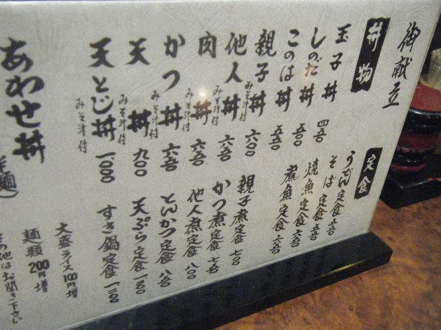 2010_0519妙高亭に行きました0004