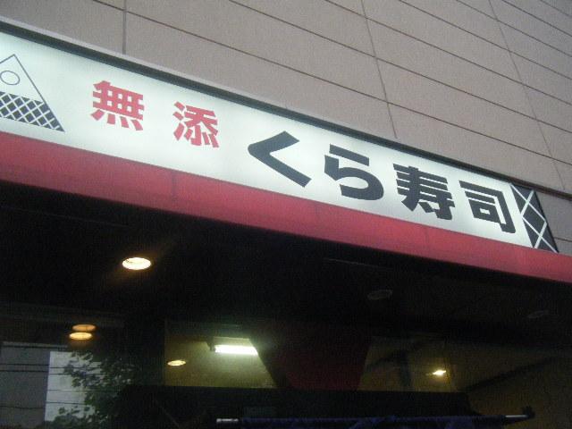 2010_0520くら寿司だぁ0002