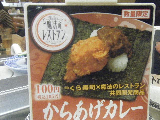 2010_0520くら寿司だぁ0004