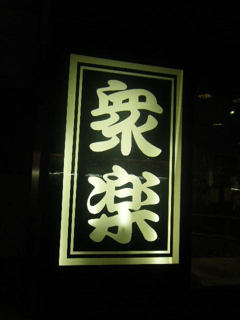2010_0520くら寿司だぁ0030