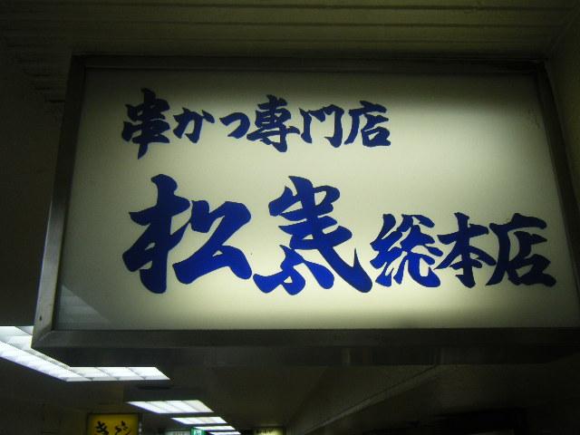 2010_0523流れ呑み0033