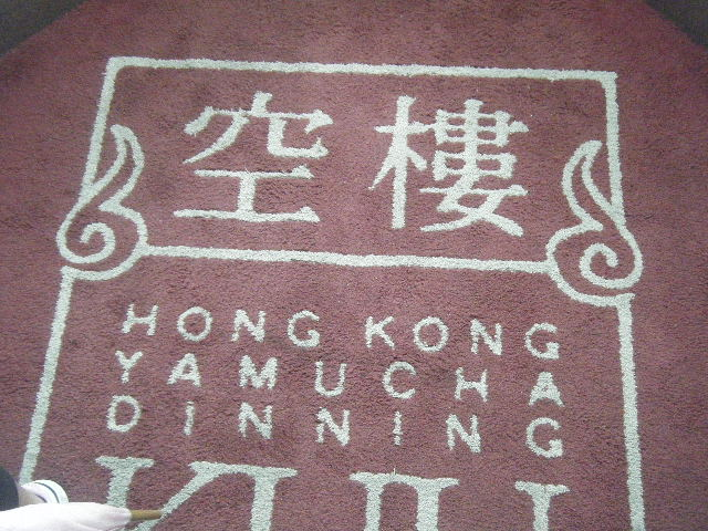 2010_0523中華バイキング 空楼0021