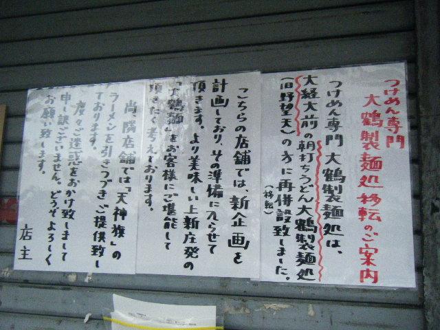 2010_0524雨の日曜、そして天神0004