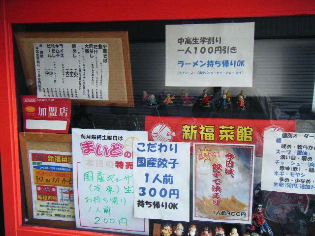2010_0526駅ビルのしげ屋0011
