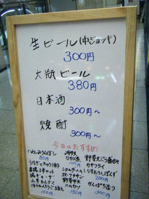 2010_0526駅ビルのしげ屋0029