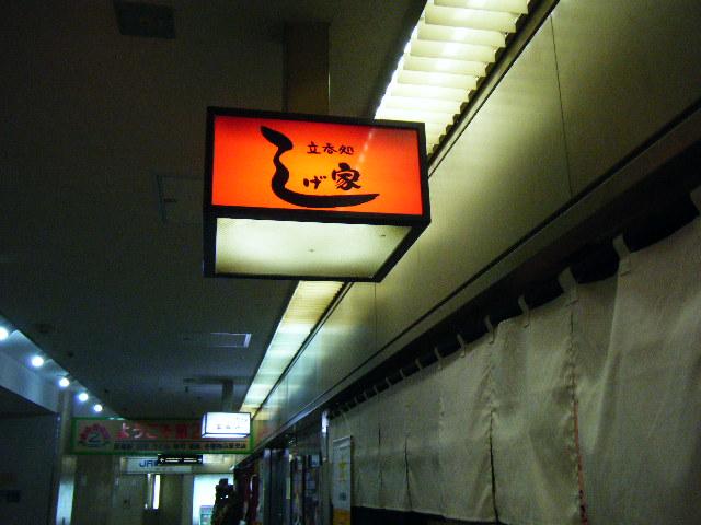 2010_0526駅ビルのしげ屋0022