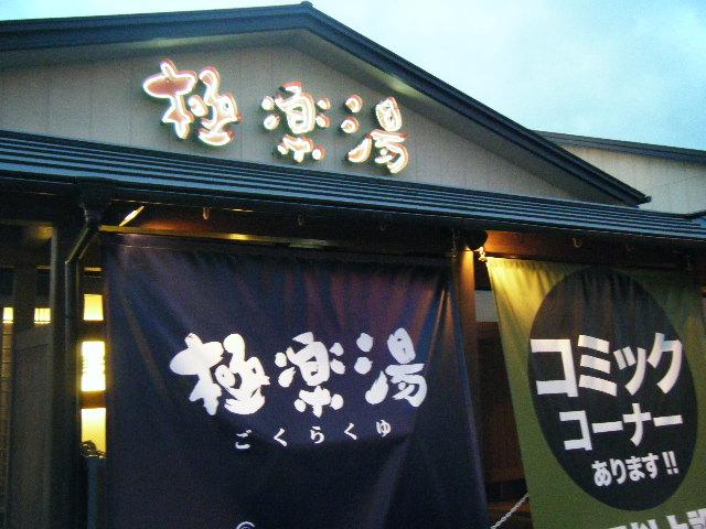 2010_0527極楽湯のお食事処0002