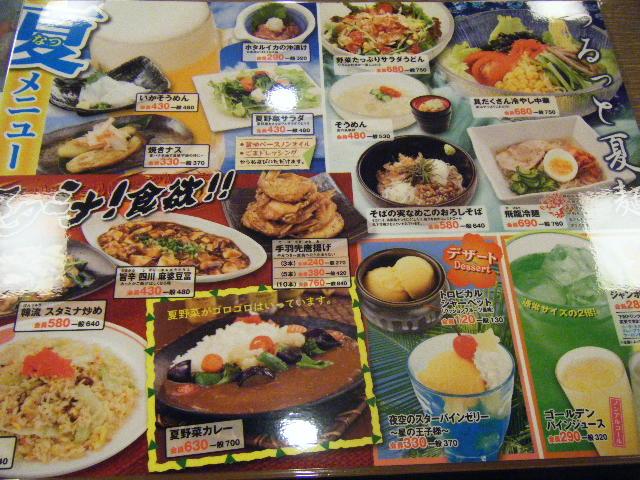 2010_0527極楽湯のお食事処0003