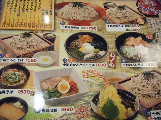 2010_0527極楽湯のお食事処0004