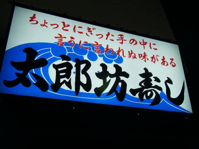 2010_0531近所でフラフラ0033