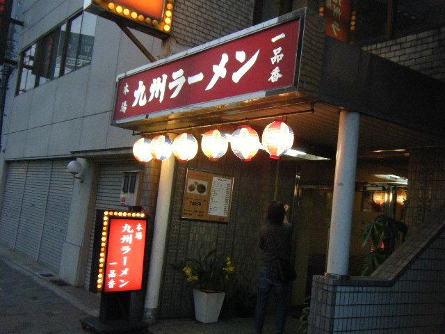 2010_0604九州ラーメン0013