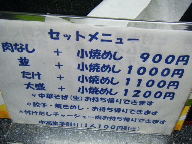 2010_0617新福菜館 守口店0003