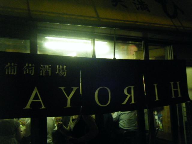 2010_0624裏HIROYAからス0010