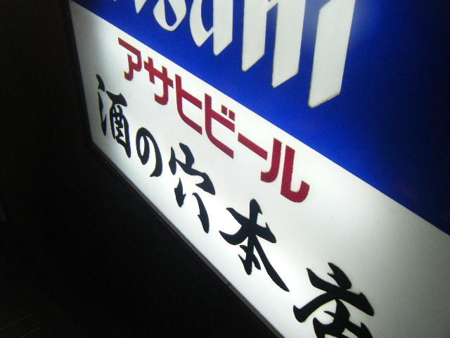 2010_0708餃子の王将はええなぁ0005