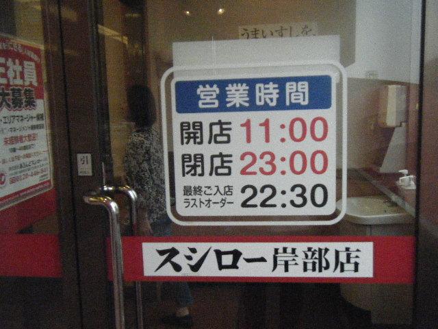 2010_0708餃子の王将はええなぁ0011