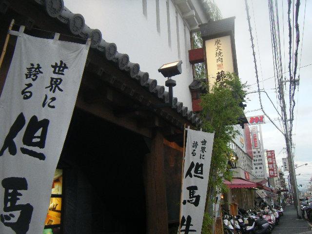 2010_0709ピカイチの焼肉 藤屋0003