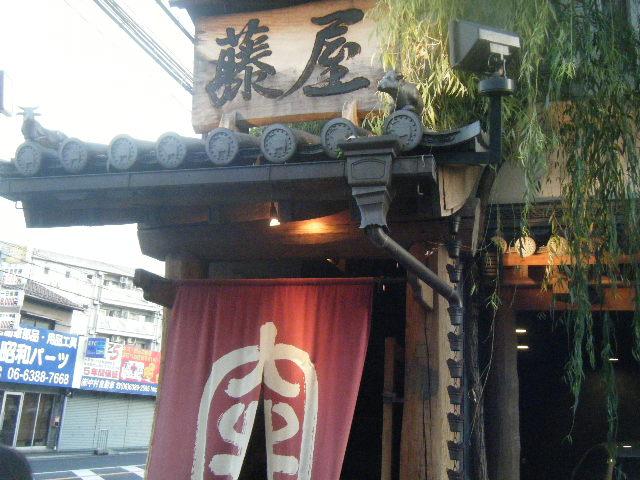 2010_0709ピカイチの焼肉 藤屋0006